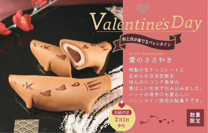 バレンタイン、愛のささやき、和菓子、谷常