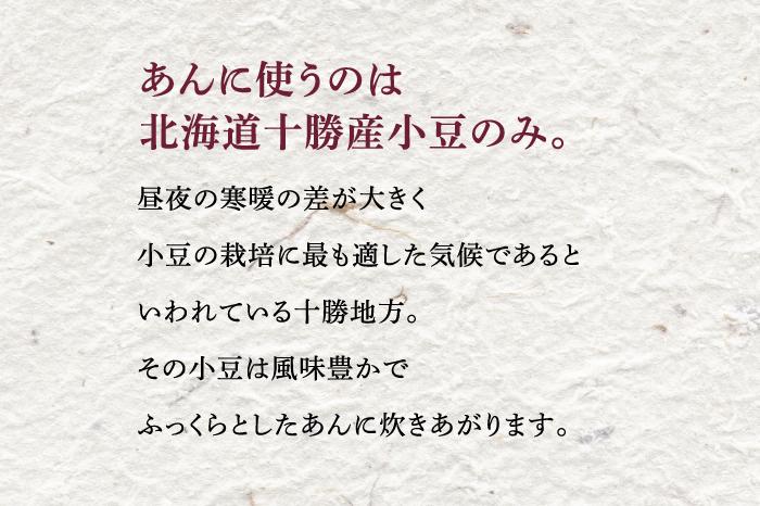 あんに使うのは北海道十勝産小豆のみ