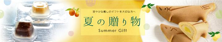 夏の贈り物,お中元,ゼリー,水羊羹,涼菓