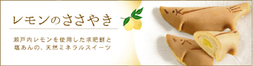 夏の贈り物,お中元,レモンのささやき