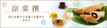 夏の贈り物,お中元,ゼリー,水羊羹,涼菓,鮎のささやき,レモンのささやき